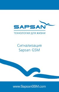 Sapsan GSM Termo Box - screenshot thumbnail