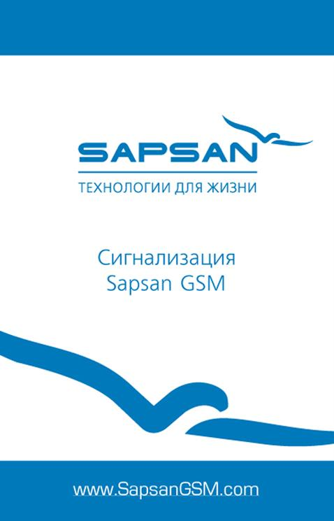 Sapsan GSM Termo Box - screenshot
