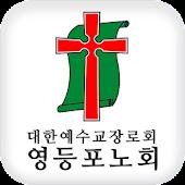 영등포노회