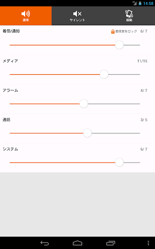 玩音樂App|ボリュームコントロール免費|APP試玩