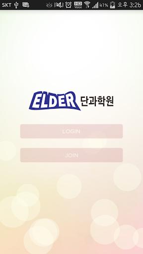 엘더 단과학원 - Elder Academy