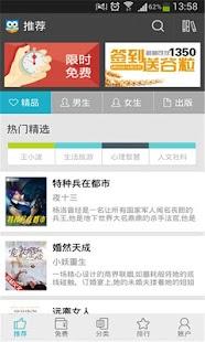 免費書籍App|【热门小说】蜜婚,老公腹黑|阿達玩APP