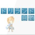 ドリ自動 -ドリランド便利探検アプリ- icon