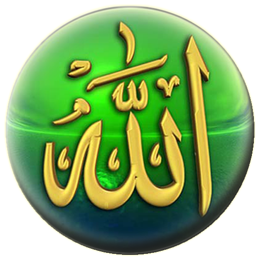 アッラーの名前ライブ壁紙 個人化 App LOGO-APP試玩