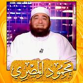 الشيخ محمود المصري  كاملة