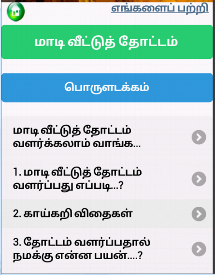 Vivasayam Android Apps On Google Play