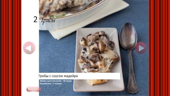 Грибы - кулинария, рецепты - screenshot thumbnail