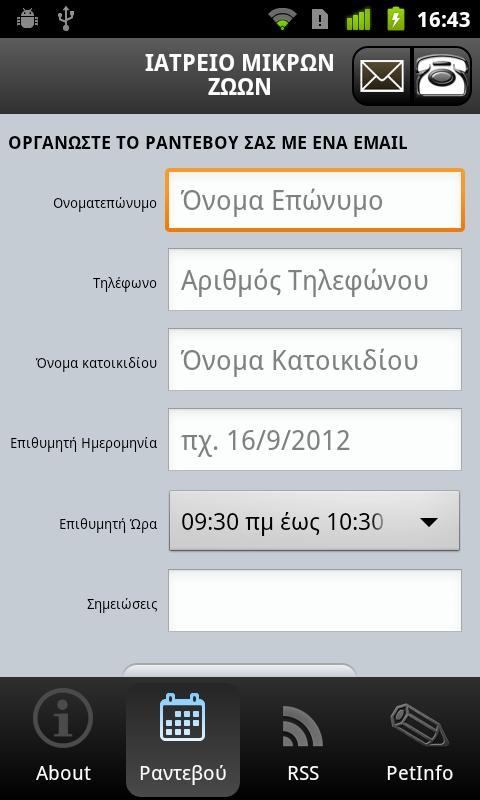 Veterinary.gr- screenshot