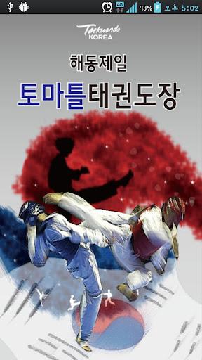해동제일토마틀태권도장