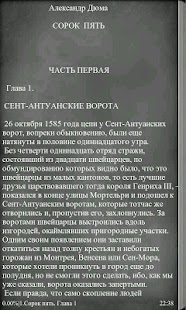 Forty five, A.Dyuma,RU - screenshot thumbnail