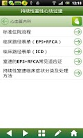 Screenshot of 临床路径