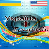 Ukrainian English Verb Trainer