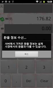 위안 계산기 - 환율 계산기- screenshot thumbnail
