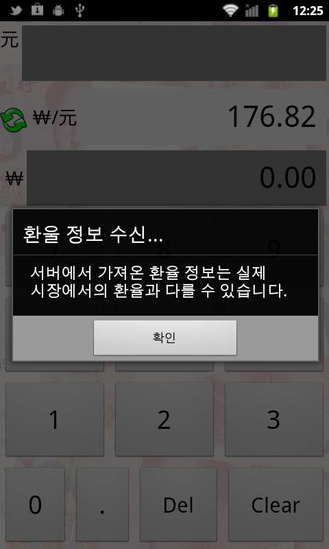 위안 계산기 - 환율 계산기 - screenshot