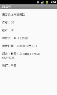 D51.鬼當兵之外島鬼話(台灣特別版)|玩書籍App免費|玩APPs