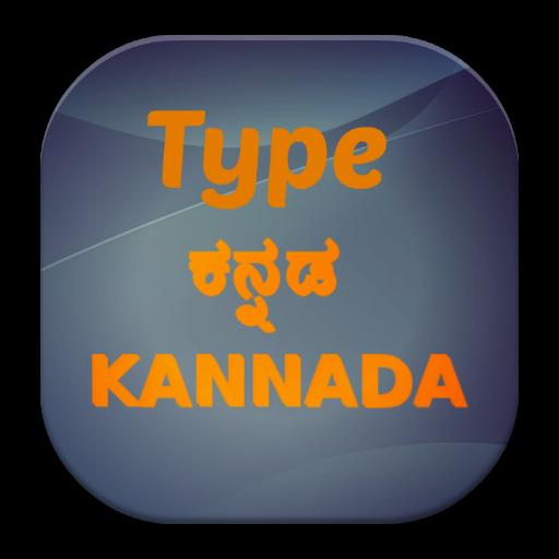 Type Kannada ಕನ್ನಡ