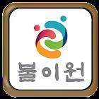 불이원 icon