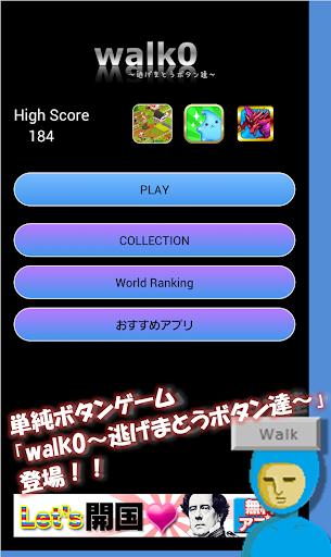 walk0 ~逃げ惑うボタン達~★暇つぶし単純ゲーム