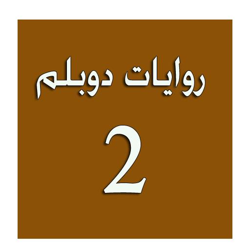 روايات دوبلم 2 書籍 App LOGO-硬是要APP