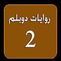روايات دوبلم 2 icon