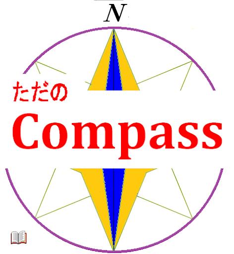 ただのCompass