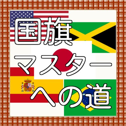 国旗マスターへの道-改- LOGO-APP點子
