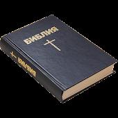 Библия с быстрым поиском.