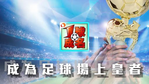 【免費體育競技App】一球成名-APP點子