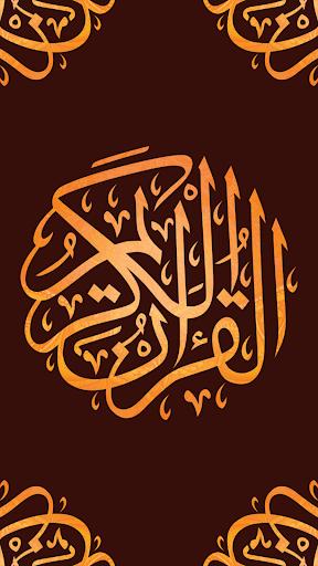 古蘭經的MP3
