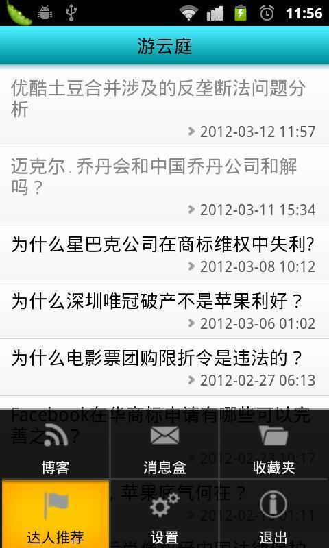 游云庭的博客 - screenshot