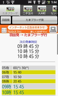羽田連絡バス時刻表- screenshot thumbnail
