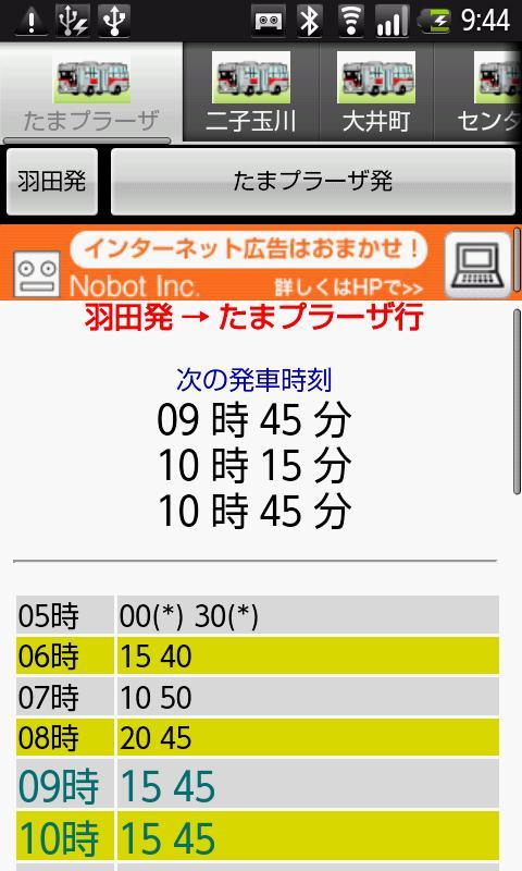 羽田連絡バス時刻表- screenshot