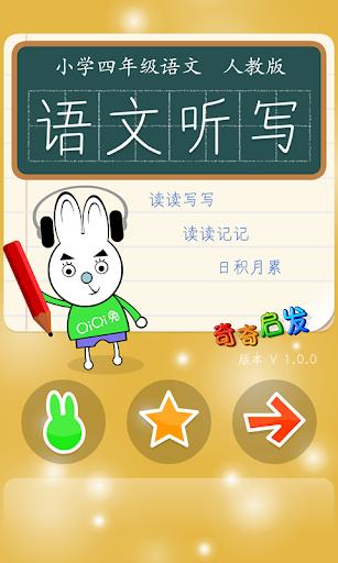 四年级语文听写-小学语文课程同步练习人教版