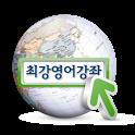 최강 영어회화 강좌 팟캐스트 icon