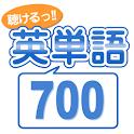 聴けるっ!! 英単語700 logo