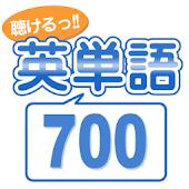聴けるっ!! 英単語700