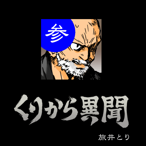 (3)Tales of Kurikara /Japanese 漫畫 App LOGO-硬是要APP
