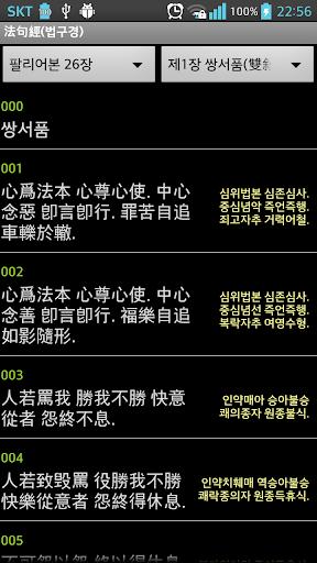 玩免費書籍APP|下載법구경 法句經 : 한역 39장,팔리어본 26장 app不用錢|硬是要APP
