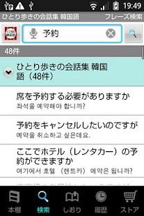 玩免費旅遊APP|下載ひとり歩きの会話集 韓国語(「デ辞蔵」用追加辞書) app不用錢|硬是要APP