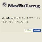 팝송으로 영어 듣기  - 미디어랑 팝스 icon