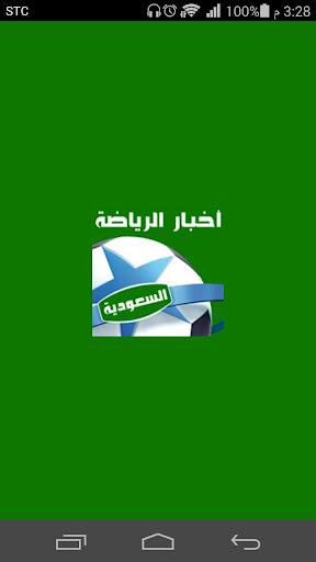 أخبار الرياضة - السعودية