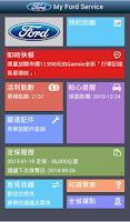 Screenshot of My Ford Service - 我的福特