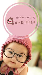 엄마의 지혜 : 유아동쇼핑 임신 출산 육아정보 앱