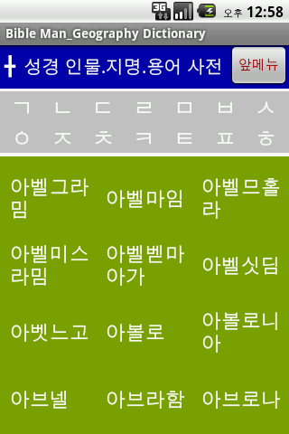 WhoAYou Free ( 후아유 ) - screenshot