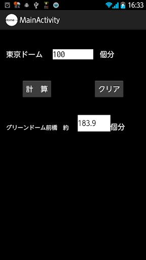 玩益智App|東京ドーム何個分からグリーンドーム前橋何個分に変換(面積)免費|APP試玩
