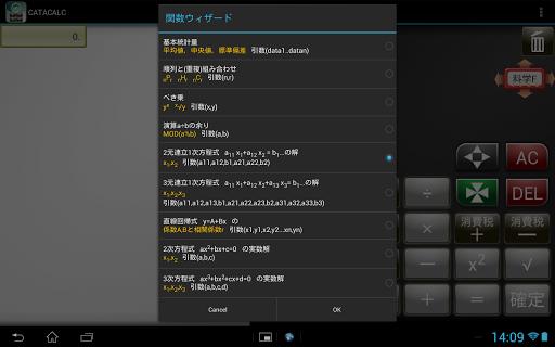 マインドマップ型 関数電卓 CATA Calc Aplicaciones para Android screenshot