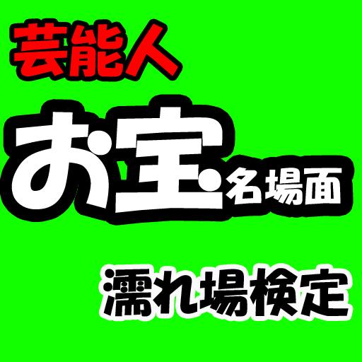 芸能人濡れ場検定 ~ちょっとHな女優の映画~ LOGO-APP點子
