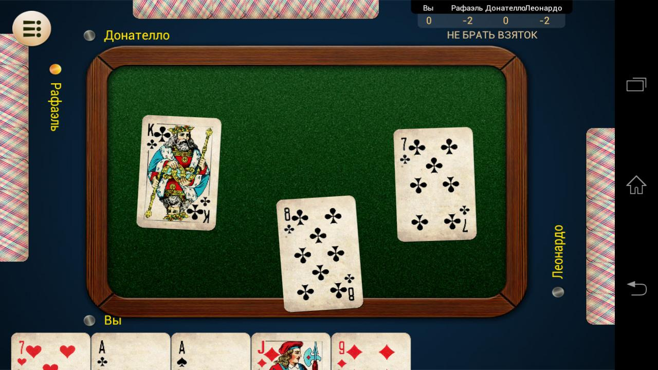 Russian Card Games - screenshot
