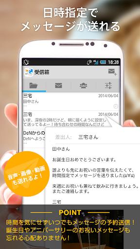 もしもメッセージ配信アプリ DeN