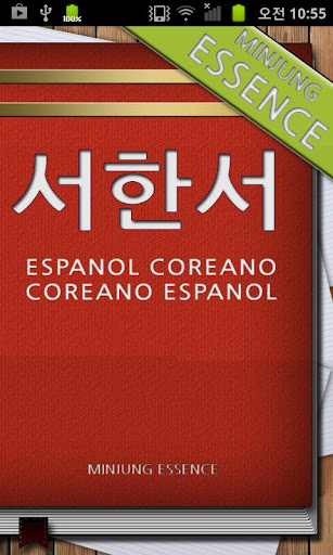 Minjung Essence SKS Dict screenshot